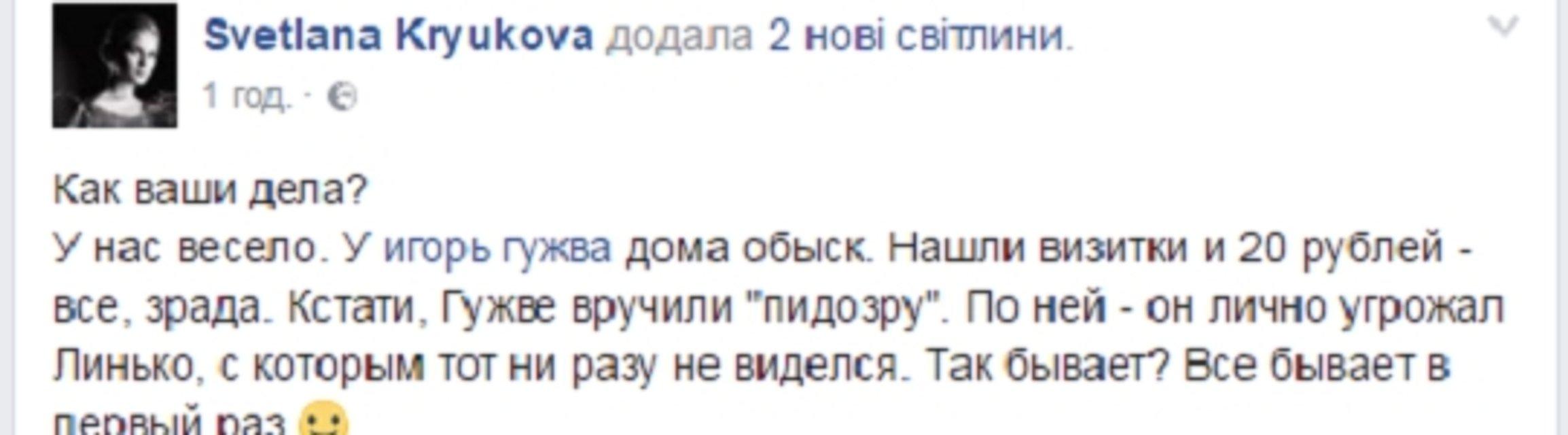"""В доме главреда """"Страна.ua"""" Гужвы проходит обыск - фото 53590"""