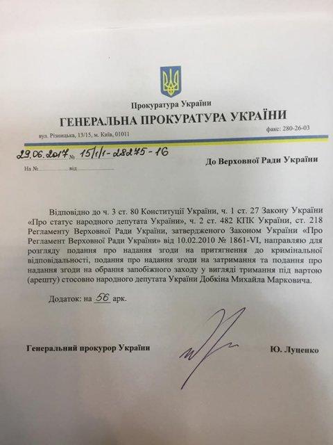 Луценко подал в Раду представление на арест Добкина - фото 54785