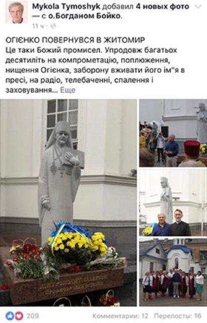 Опубликовал на своей странице Николай Тимошик - фото 53675