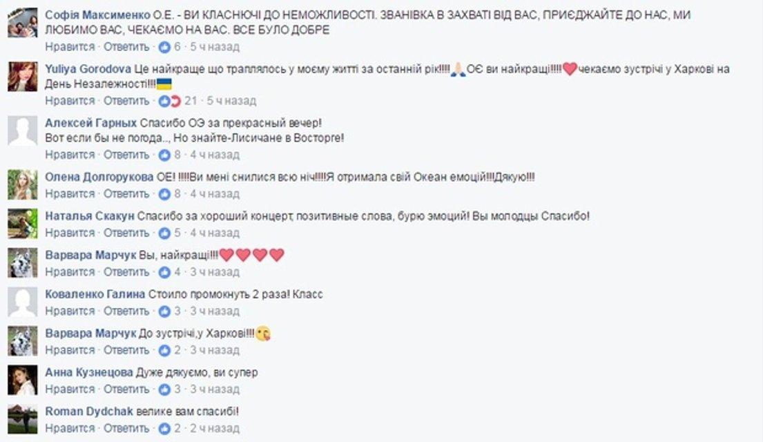 Гром и молнии: Океан Эльзы дали сумасшедший концерт на Донбассе - фото 50821