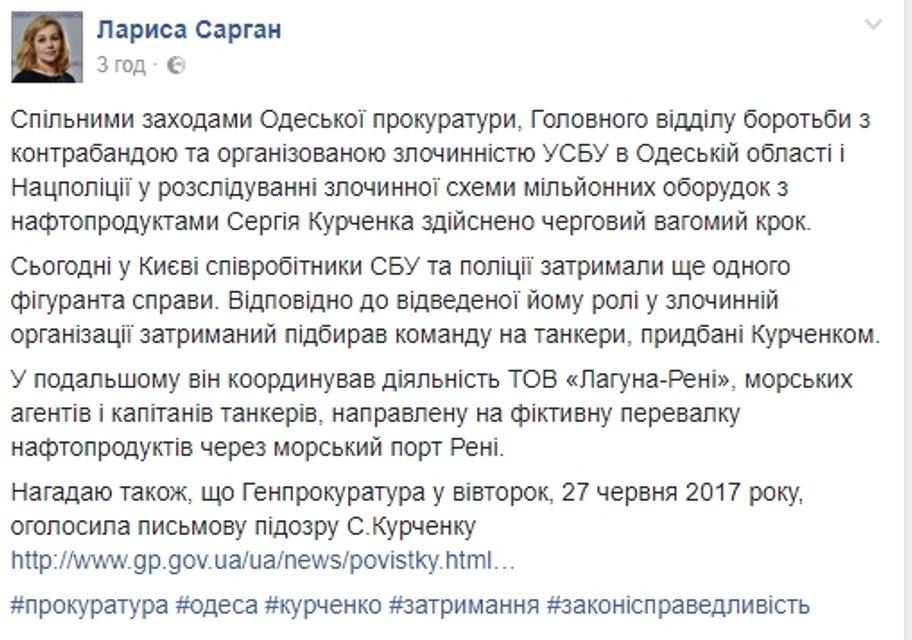 Задержан сообщник Курченко - фото 54683