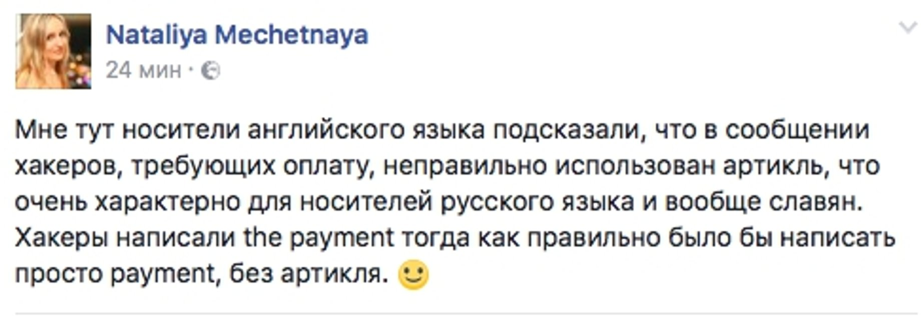Что известно о вирусе Petya, который атаковал украинские компании и госорганы - фото 54490