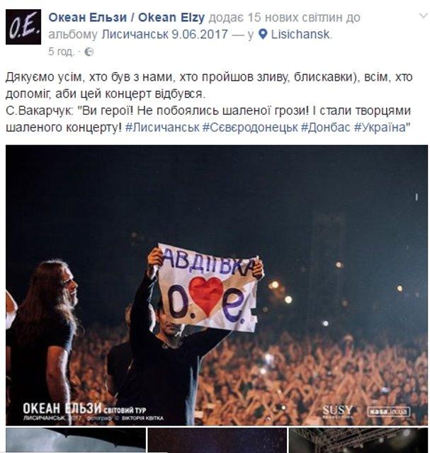 Гром и молнии: Океан Эльзы дали сумасшедший концерт на Донбассе - фото 50814