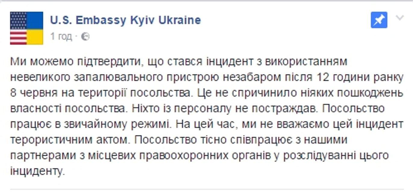 Посольство США в Киеве не считает взрыв у себя терактом - фото 50351