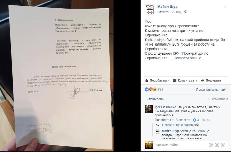 Скандал на Евровидение 2017: Исполнительный продюсер подал в отставку - фото 49572
