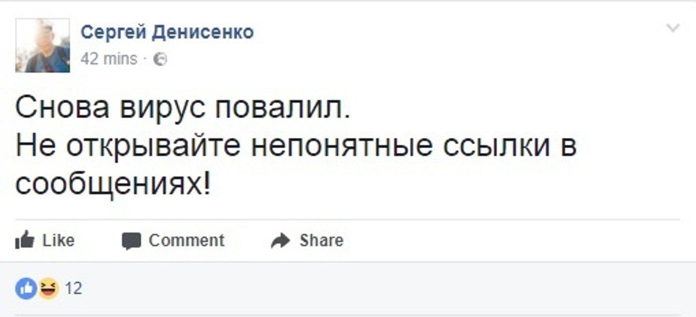 В Facebook распространяется новый опасный вирус - фото 62239