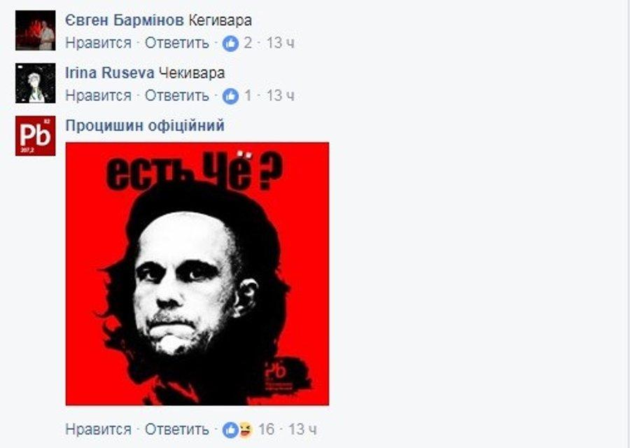 """И вновь продолжается бой: """"Социалиста"""" Киву высмеяли в стебном видеоклипе - фото 57238"""