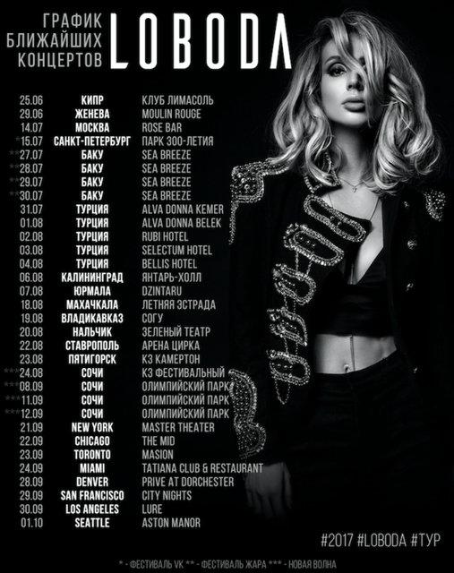 Забила на Украину: За лето Лобода выступит с концертами в 10 российских городах - фото 58663