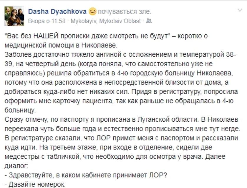 В Николаеве врачи отказались помочь больной переселенке - фото 57038