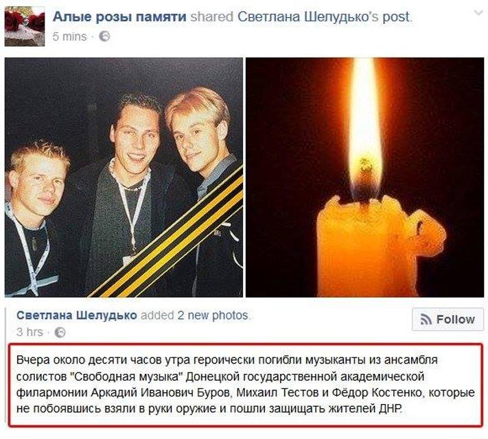 """""""Новороссы"""" """"убили"""" Армина ван Бююрена и диджея Тиесто - фото 62061"""