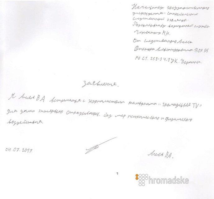 """Россиянин Агеев на """"языке народов дамбаса"""" рассказал о своем преступлении - фото 55785"""