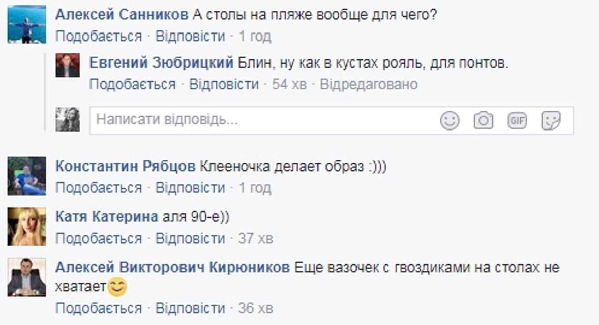 """В сети смеются над """"элитной"""" набережной в оккупированном Крыму - фото 60802"""