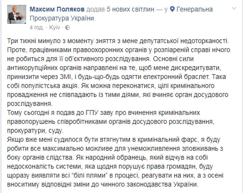 Поляков внес 304 тыс. залога и подал в суд на ГПУ и НАБУ - фото 60592