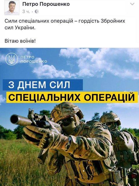 Поздравления Порошенко - фото 61794
