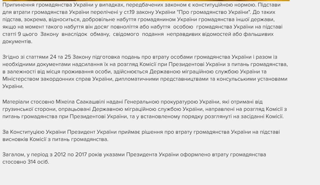 В ГМС опровергли свое же заявление о лишении Саакашвили гражданства - фото 61027