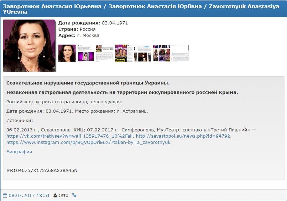 Заворотнюк незаконно посетила оккупированный Крым - фото 56595