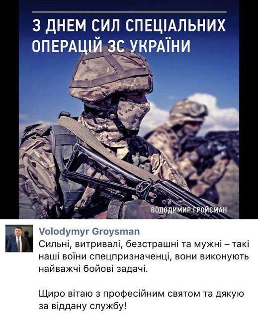 Поздравления Гройсмана - фото 61793