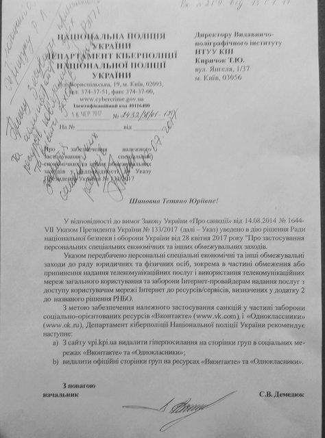 Студентов КПИ обязали удалиться из ВКонтакте и Одноклассников - фото 58383