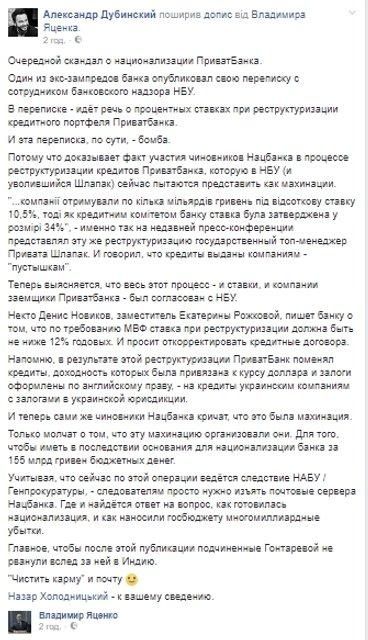 Национализация ПриватБанка:всплыли новые детали скандала - фото 56695