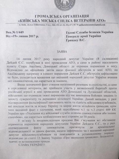 Заявление городского союза ветеранов АТО  - фото 59991