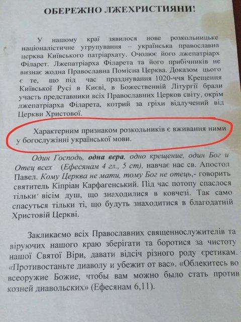 Московские попы запрещают украинский язык в Украине - фото 58829
