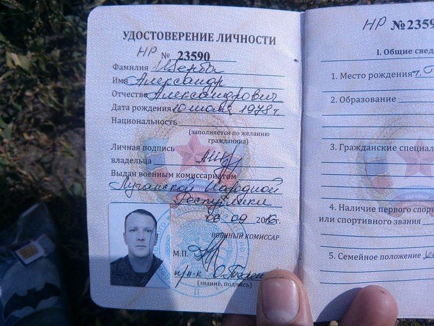 Волонтеры показали военный билет ликвидированного российского офицера - фото 55320