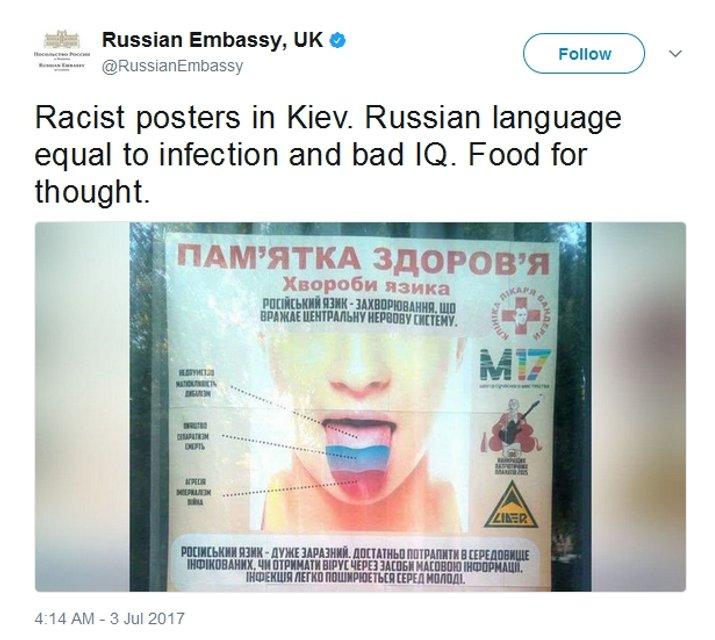 Обзор дезинформации Кремля: в Швеции будет война, а в Киеве плакаты против русского языка - фото 58450