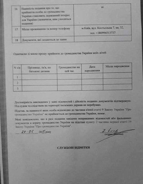 Нардеп показал анкету Саакашвили, из-за которой его лишили гражданства - фото 61426