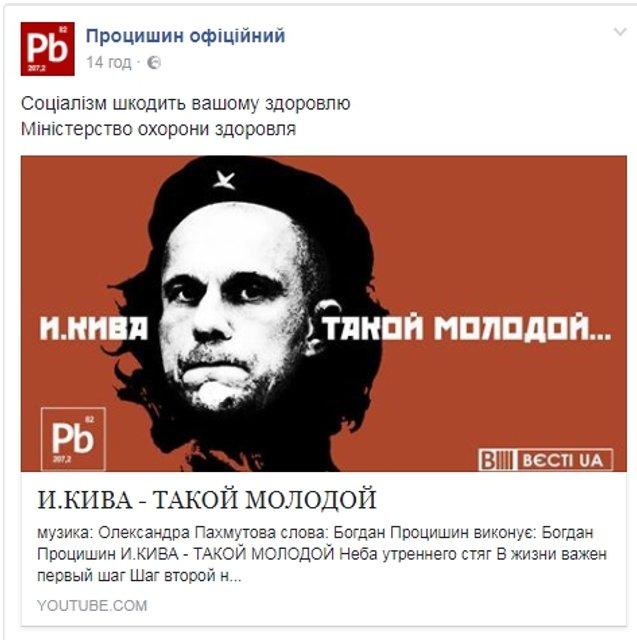 """И вновь продолжается бой: """"Социалиста"""" Киву высмеяли в стебном видеоклипе - фото 57237"""