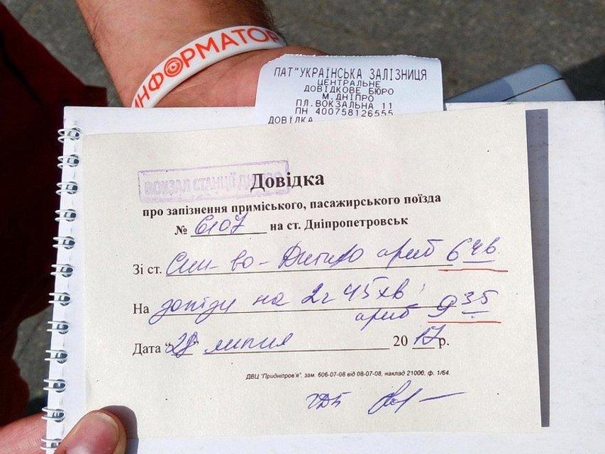 Под Днепром поезд сошел с рельсов - фото 61585