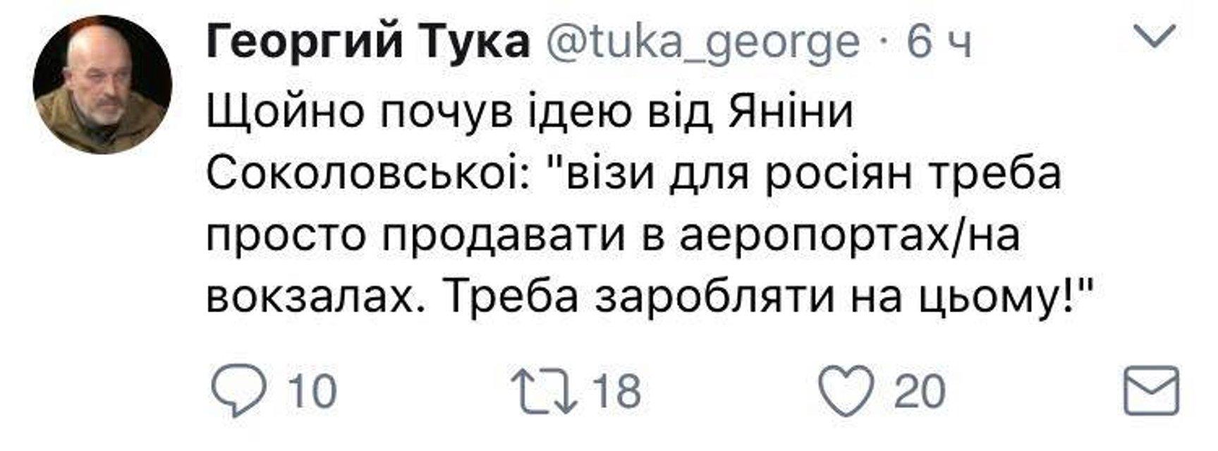 Георгий Тука предложил зарабатывать на продаже виз для россиян - фото 55253