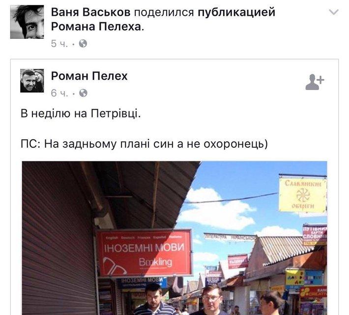 Луценко задействовал ботов для разгона постановочного фото с сыном на рынке - фото 60646