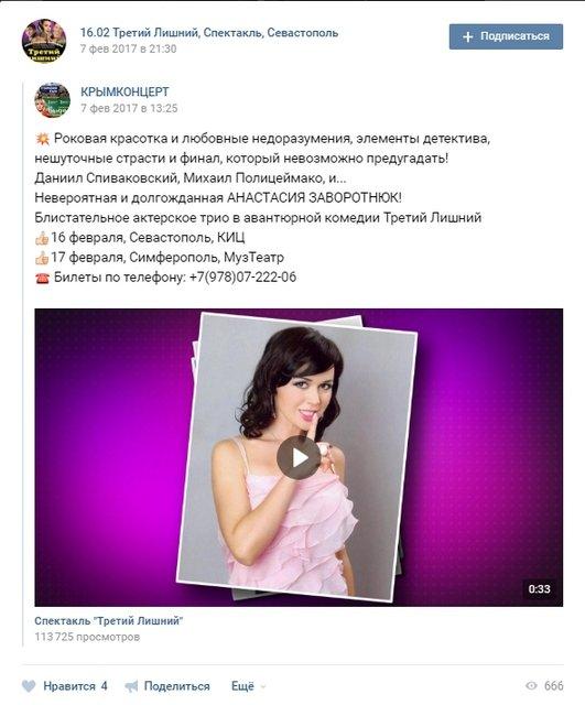 Заворотнюк незаконно посетила оккупированный Крым - фото 56593