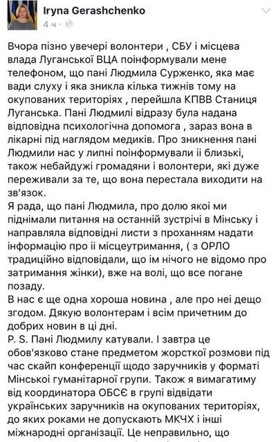Скриншот записи на странице Геращенко - фото 61926