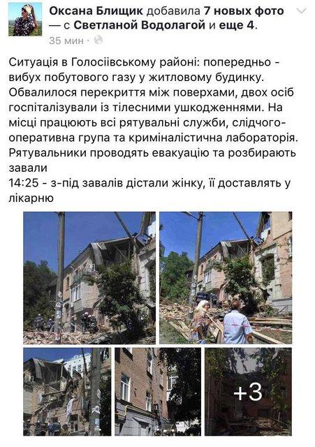 Сообщила пресс-секретарь Нацполиции - фото 56450