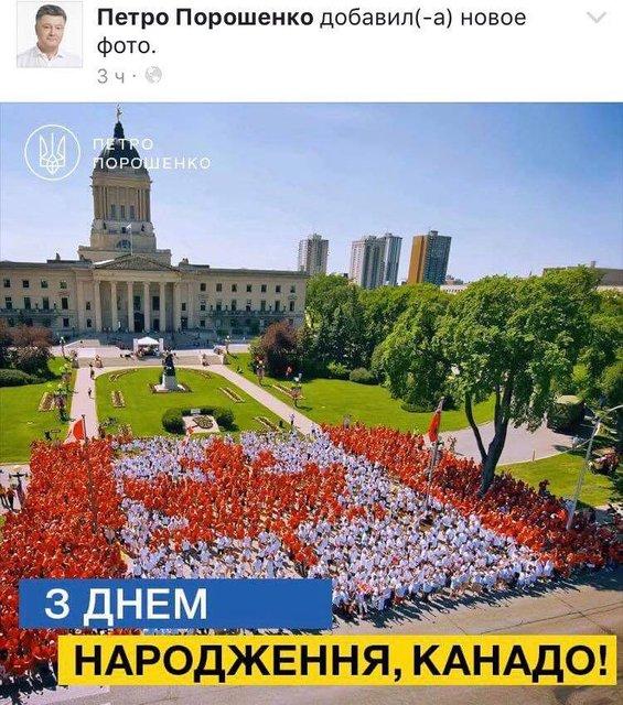 Поздравления Порошенко - фото 55113