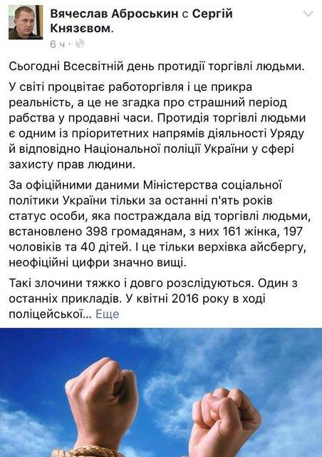 Запись на странице Аброськина - фото 61929