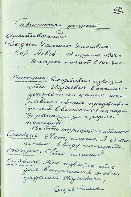 СБУ опубликовала документы, которые опровергают сотрудничество Шухевича с нацистами - фото 55719