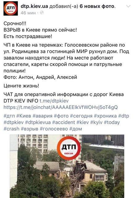 Написали в ДТП.Киев - фото 56451