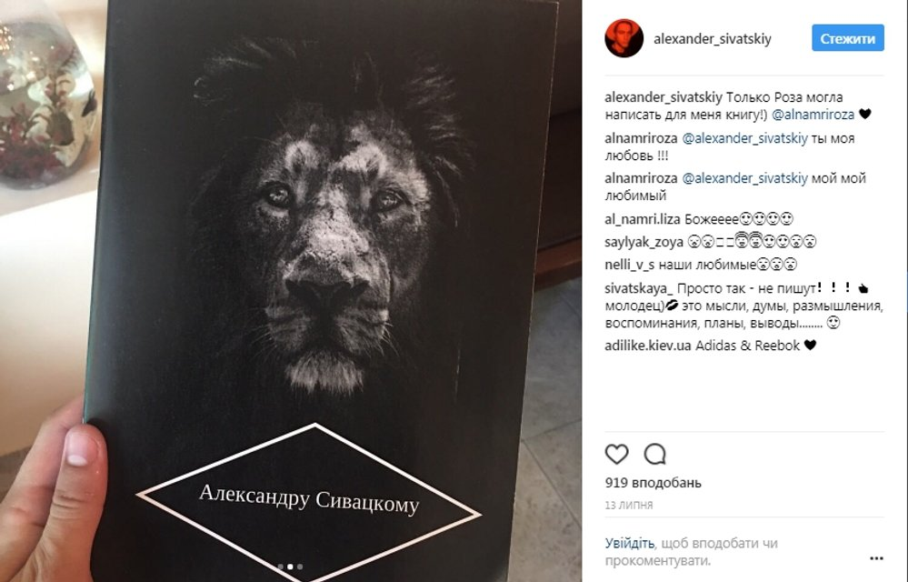 Роза Аль-Намри посвятила книгу мужу Александру Сивацкому - фото 59651