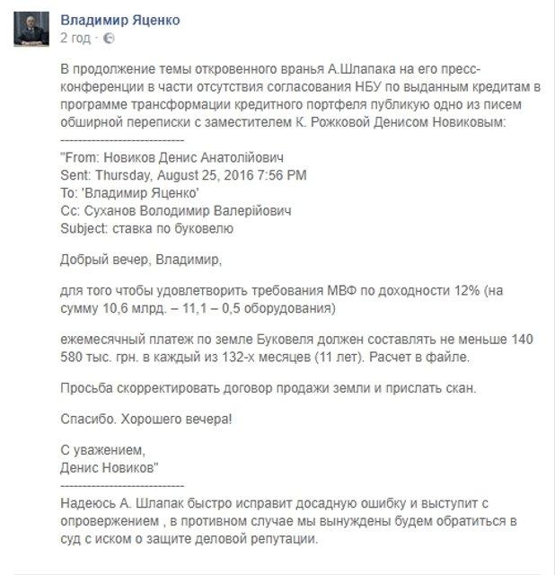 Национализация ПриватБанка:всплыли новые детали скандала - фото 56694