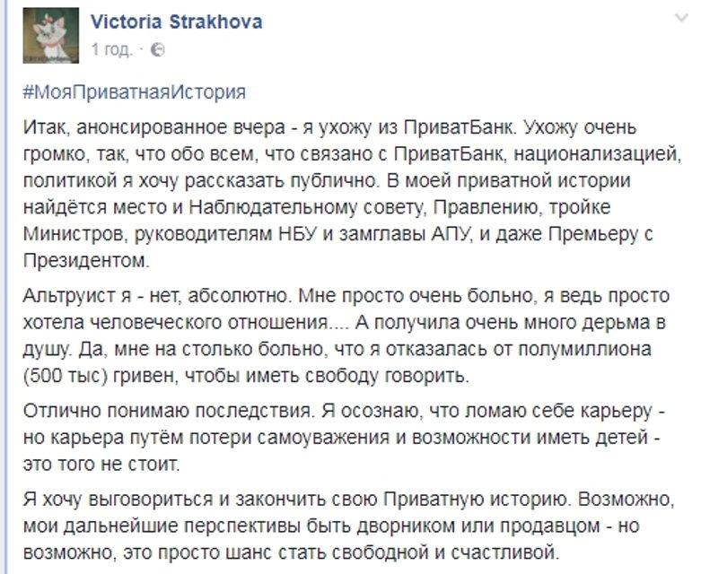 Хочу рассказать все публично: топ-сотрудник ПриватБанка со скандалом уходит в отставку - фото 59383