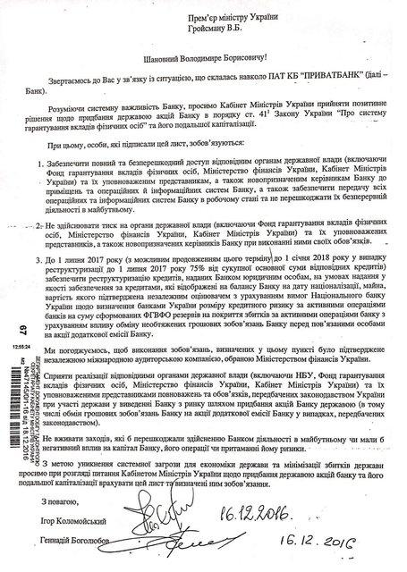 В минфине показали письмо Коломойского с просьбой национализировать ПриватБанк - фото 55310