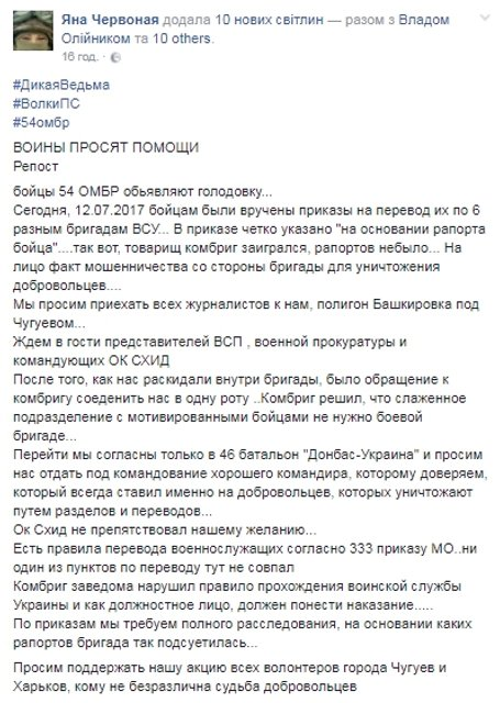 Бойцы подразделения ВСУ объявили голодовку - фото 57612