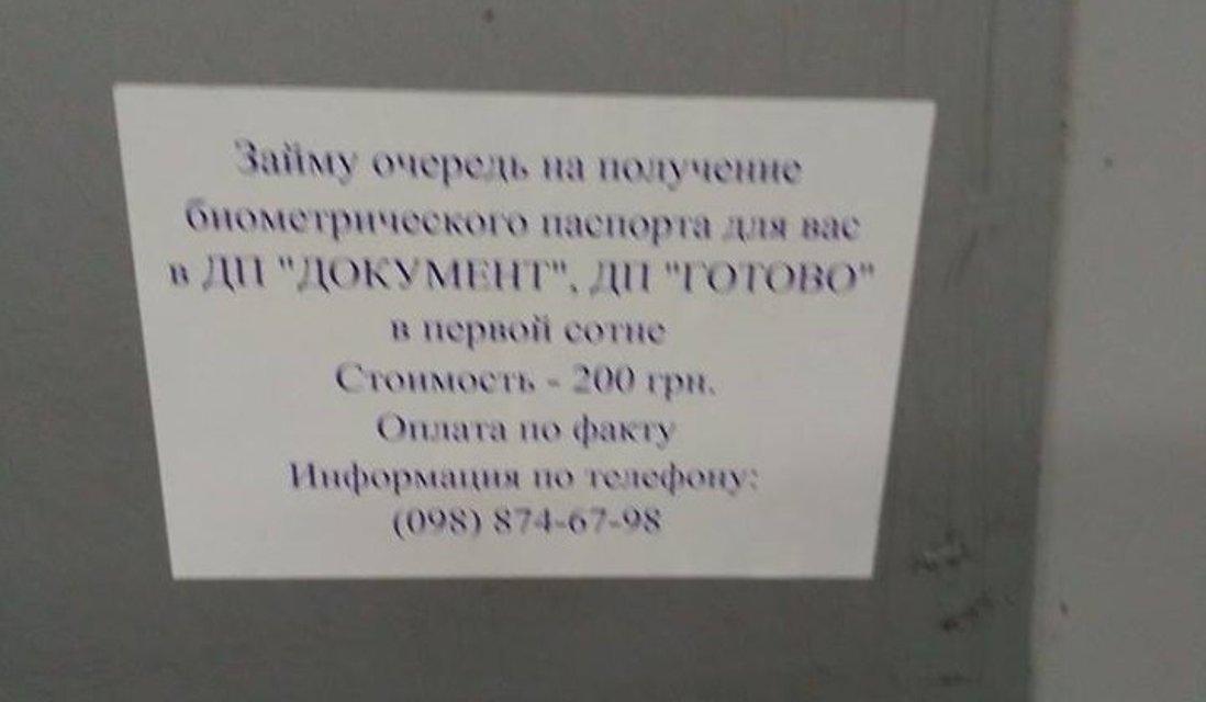 В Киеве предлагают за деньги постоять в очереди на загранпаспорт (фото) - фото 60275
