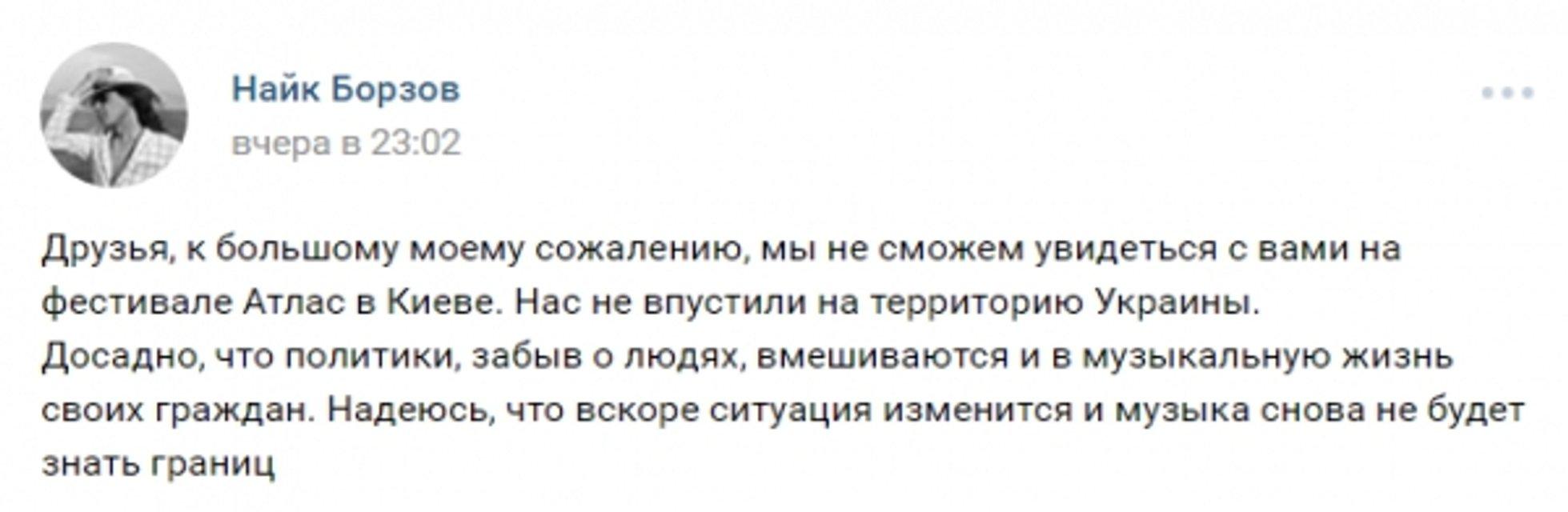 Черный список: Российские артисты, которым запрещен въезд в Украину - фото 58934