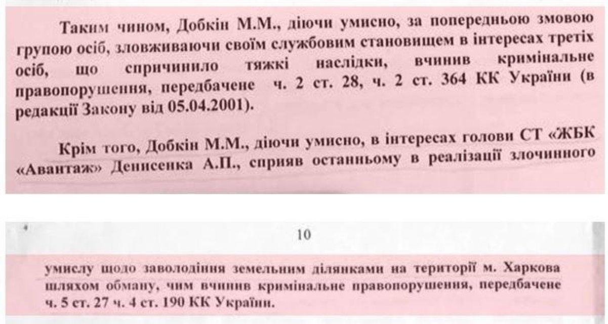 В представлении на Добкина фигурирует еще один нардеп, - СМИ - фото 56144