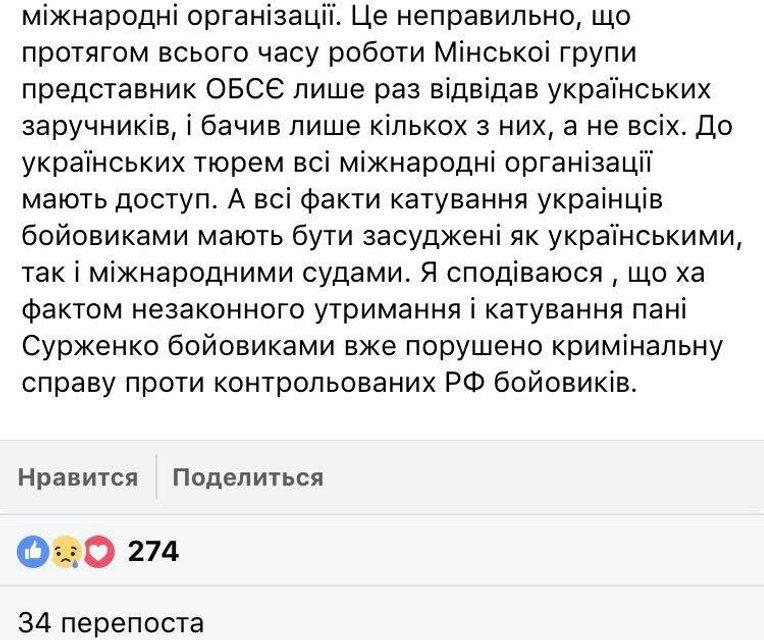 Скриншот записи на странице Геращенко - фото 61927