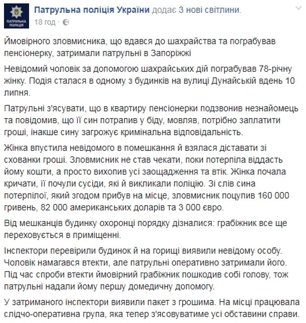 В Запорожье у пенсионерки украли почти 2,5 миллиона гривен - фото 57582