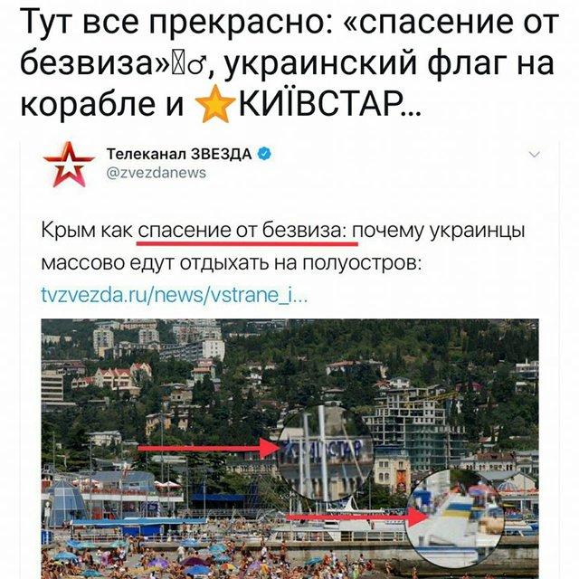 Спасение от безвиза: Россия придумала новый фейк о туристах в Крыму - фото 60090